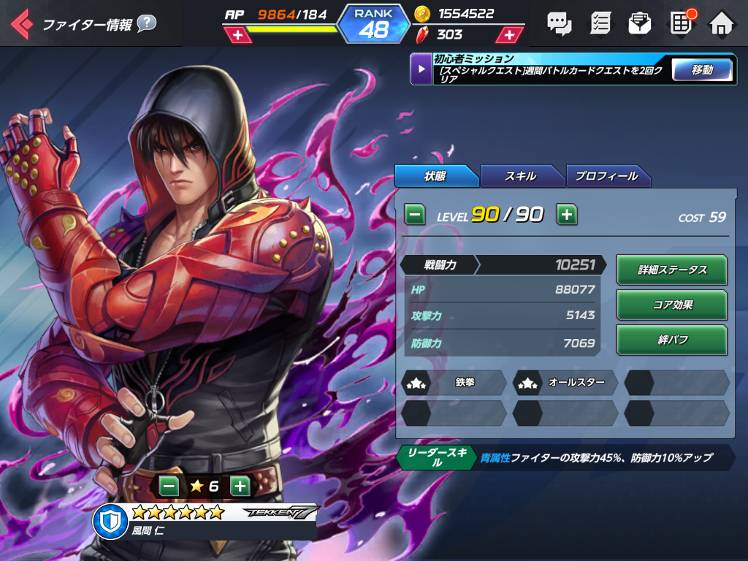 Tekken X Allstar Character Guide How To Get Each Fighter As Well As Basic Stats The King Of Fighters Allstar Official Community